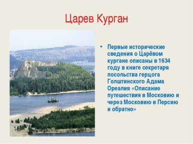 Царев Курган Первые исторические сведения о Царёвом кургане описаны в 1634 го...