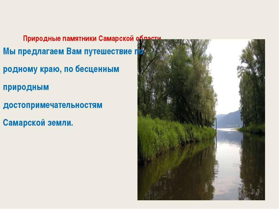 Природные памятники Самарской области Мы предлагаем Вам путешествие по родном...
