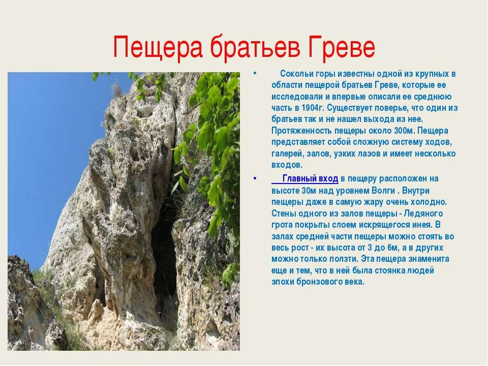 Пещера братьев Греве Сокольи горы известны одной из крупных в области пещерой...