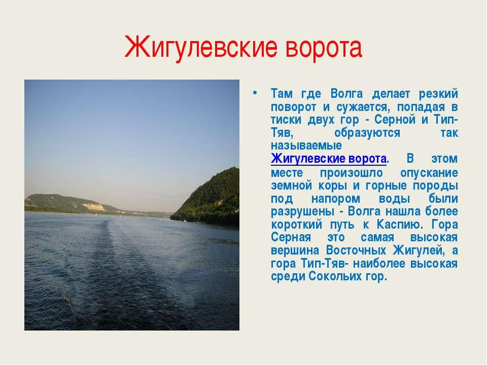 Жигулевские ворота Там где Волга делает резкий поворот и сужается, попадая в ...