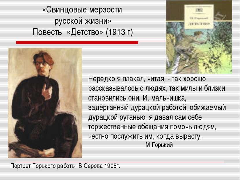 «Свинцовые мерзости русской жизни» Повесть «Детство» (1913 г) Нередко я плака...