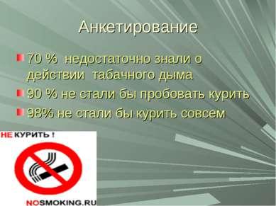 Анкетирование 70 % недостаточно знали о действии табачного дыма 90 % не стали...