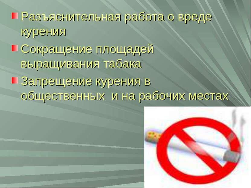 Разъяснительная работа о вреде курения Сокращение площадей выращивания табака...