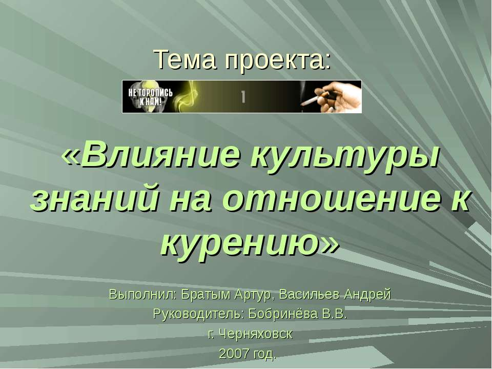 Тема проекта: «Влияние культуры знаний на отношение к курению» Выполнил: Брат...