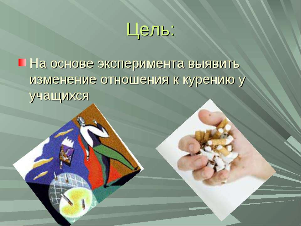 Цель: На основе эксперимента выявить изменение отношения к курению у учащихся