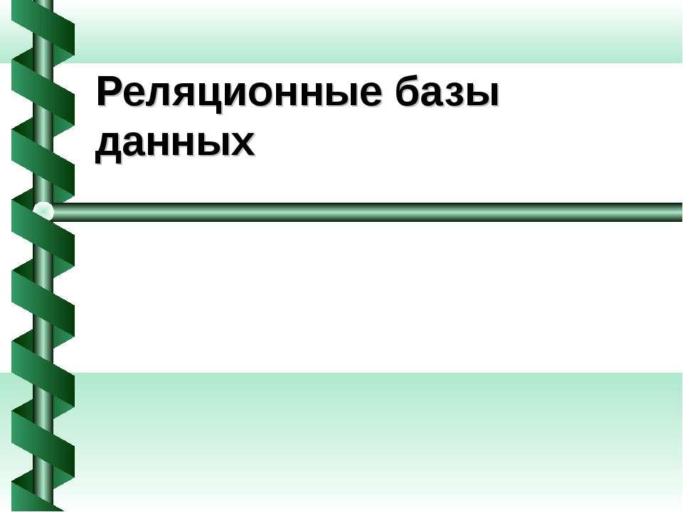 Реляционные базы данных