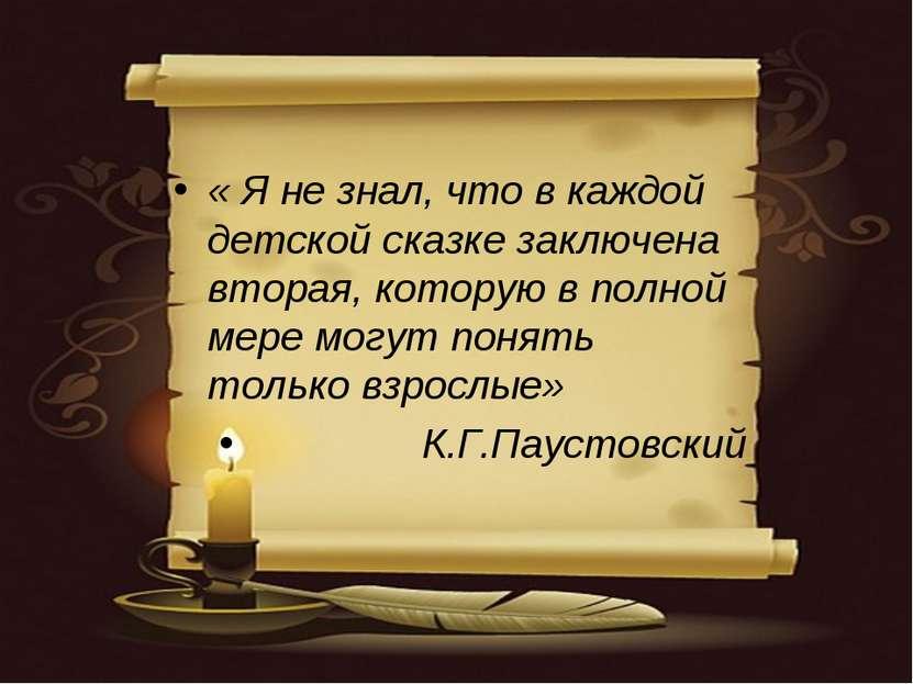 « Я не знал, что в каждой детской сказке заключена вторая, которую в полной м...