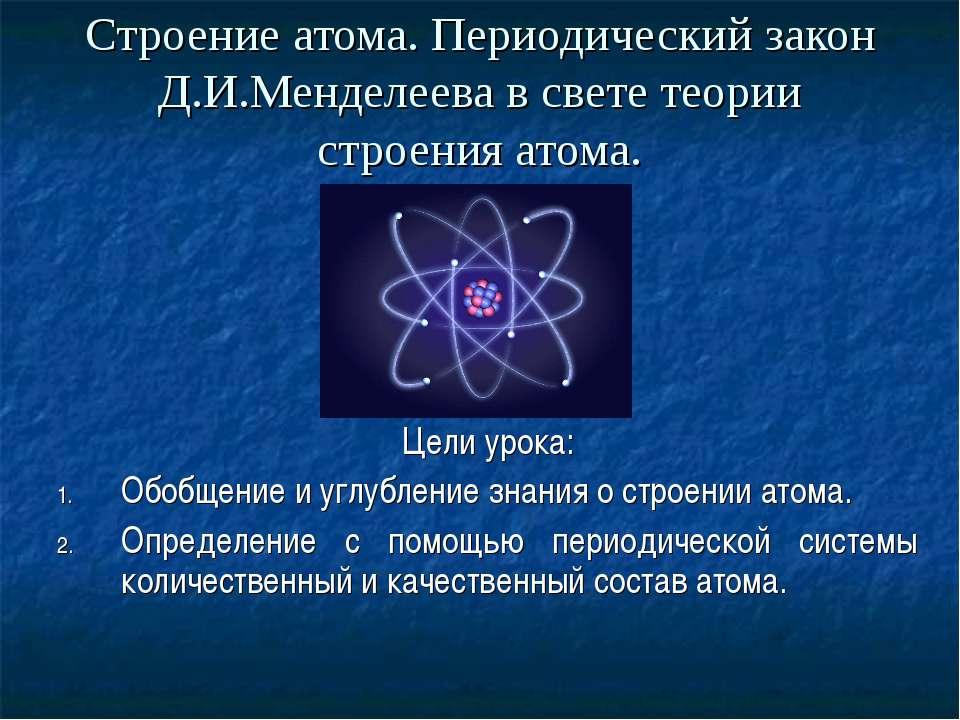 Строение атома. Периодический закон Д.И.Менделеева в свете теории строения ат...