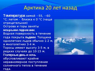 Температура зимой −55, −60 °C; летом - близка к 0 °C (чаще отрицательная) Ост...