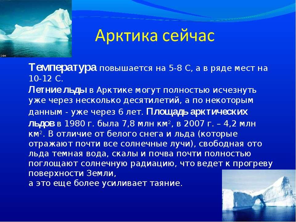 Температура повышается на 5-8 С, а в ряде мест на 10-12 С. Летние льды в Аркт...