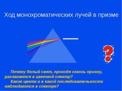 Ход монохроматических лучей в призме Почему белый свет, проходя сквозь призму...
