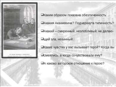Каким образом показана обезличенность Акакия Акакиевича? Подчеркнута типичнос...