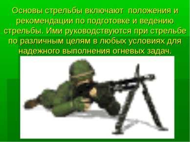 Основы стрельбы включают положения и рекомендации по подготовке и ведению стр...