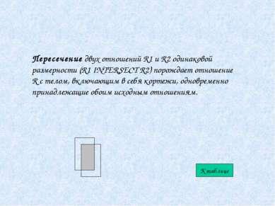 Пересечение двух отношений R1 и R2 одинаковой размерности (R1 INTERSECT R2) п...
