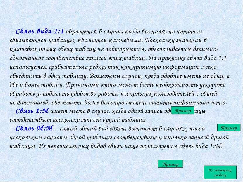 Связь вида 1:1 образуется в случае, когда все поля, по которым связываются та...