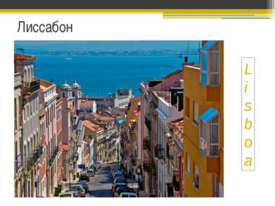 Lisboa Лиссабон