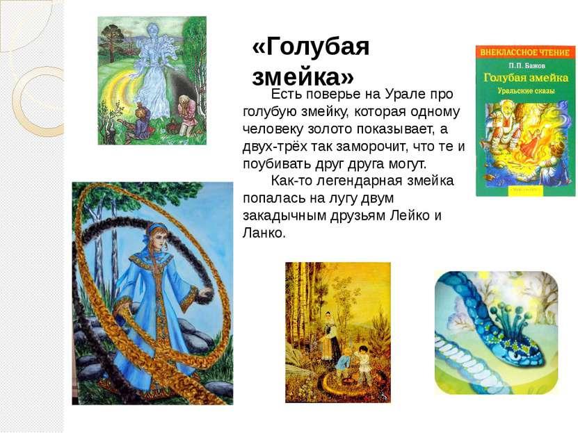 «Голубая змейка» Есть поверье на Урале про голубую змейку, которая одному чел...