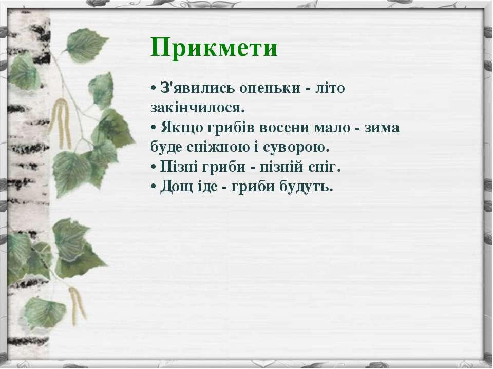 Прикмети • З'явились опеньки - літо закінчилося. • Якщо грибів восени мало - ...