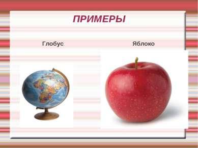 ПРИМЕРЫ Глобус Яблоко