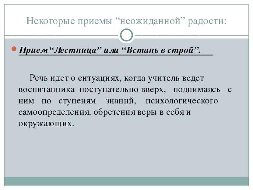 """Некоторые приемы """"неожиданной"""" радости: Прием """"Лестница"""" или """"Встань в строй""""..."""