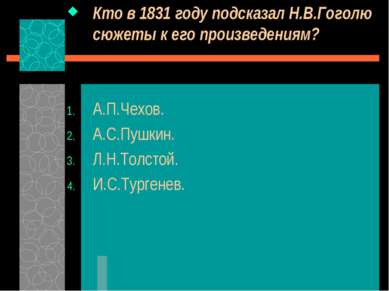 Кто в 1831 году подсказал Н.В.Гоголю сюжеты к его произведениям? А.П.Чехов. А...