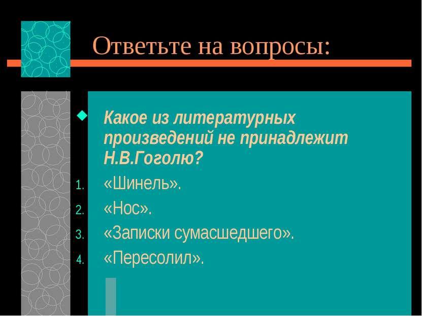 Ответьте на вопросы: Какое из литературных произведений не принадлежит Н.В.Го...