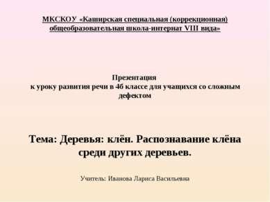 МКСКОУ «Каширская специальная (коррекционная) общеобразовательная школа-интер...