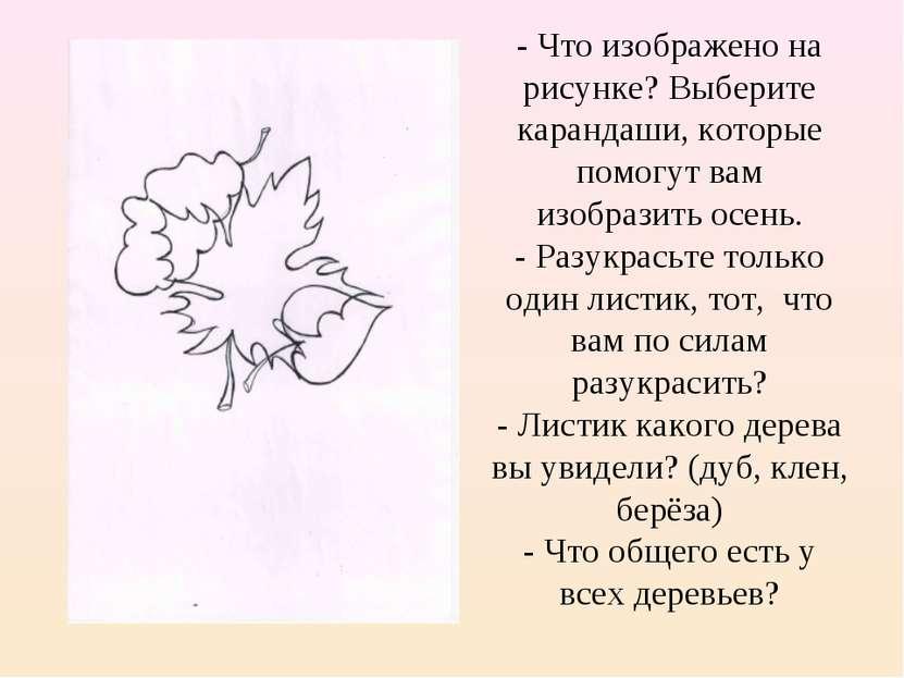 - Что изображено на рисунке? Выберите карандаши, которые помогут вам изобрази...