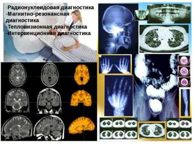 -Радионуклеидовая диагностика -Магнитно-резонансная диагностика -Тепловизионн...