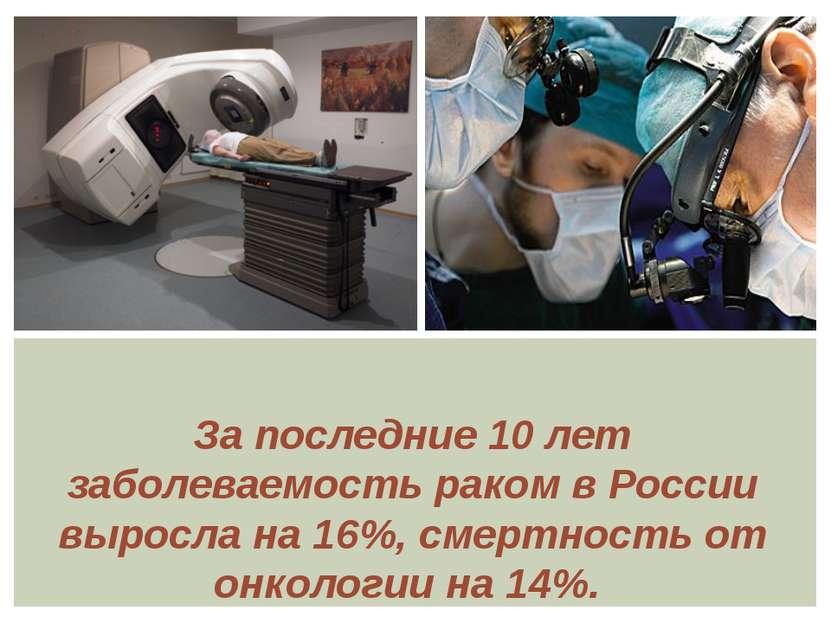 За последние 10 лет заболеваемость раком в России выросла на 16%, смертность ...