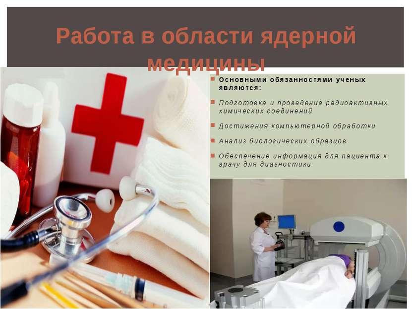 Основными обязанностями ученых являются: Подготовка и проведение радиоактивны...
