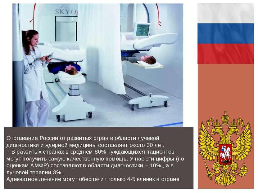 Отставание России от развитых стран в области лучевой диагностики и ядерной м...
