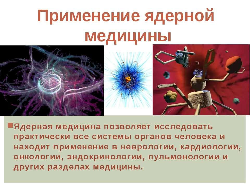 Кардиология ядерная фото