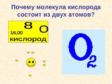 Почему молекула кислорода состоит из двух атомов?