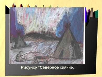 """Рисунок """"Северное сияние."""