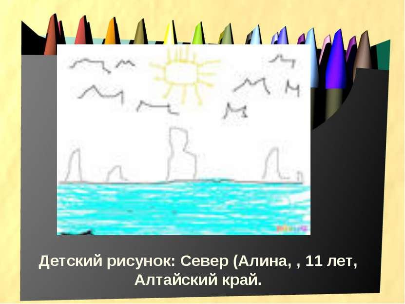 Детский рисунок: Север (Алина, , 11 лет, Алтайский край.