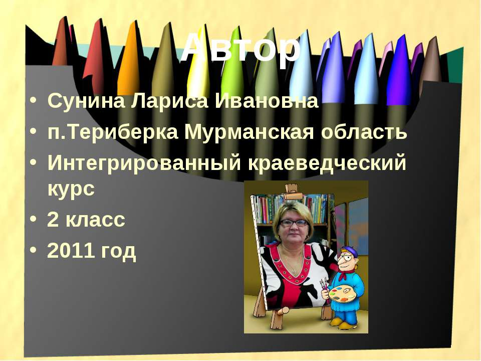 Автор Сунина Лариса Ивановна п.Териберка Мурманская область Интегрированный к...