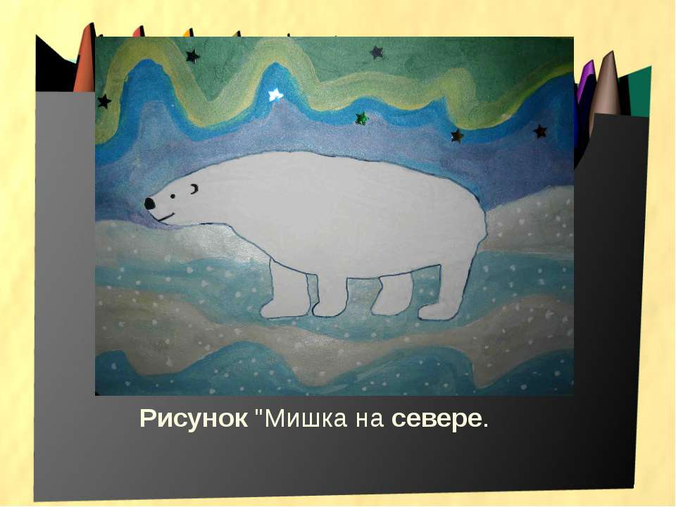 """Рисунок """"Мишка на севере."""