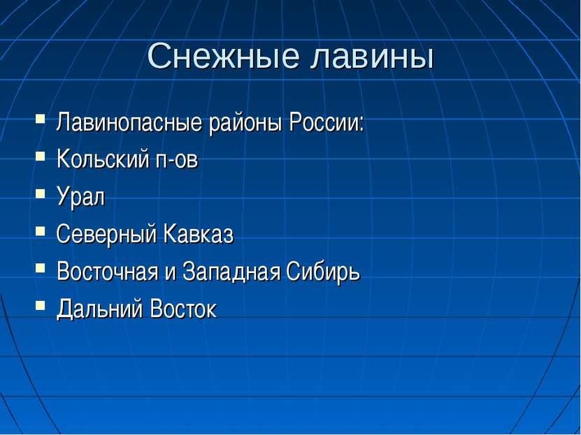 Снежные лавины Лавинопасные районы России: Кольский п-ов Урал Северный Кавказ...