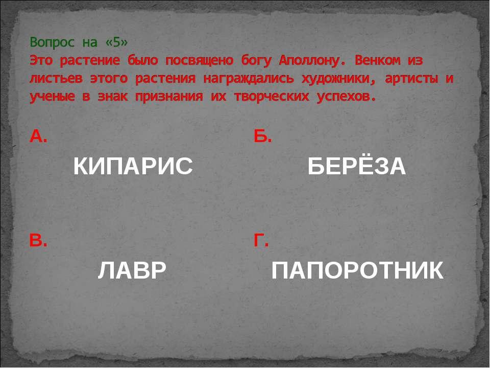 А. КИПАРИС Б. БЕРЁЗА В. ЛАВР Г. ПАПОРОТНИК