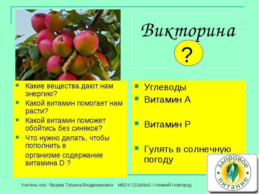 Викторина ? Какие вещества дают нам энергию? Какой витамин помогает нам расти...