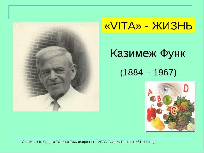(1884 – 1967) Казимеж Функ «VITA» - ЖИЗНЬ Учитель Iкат. Ярцева Татьяна Владим...