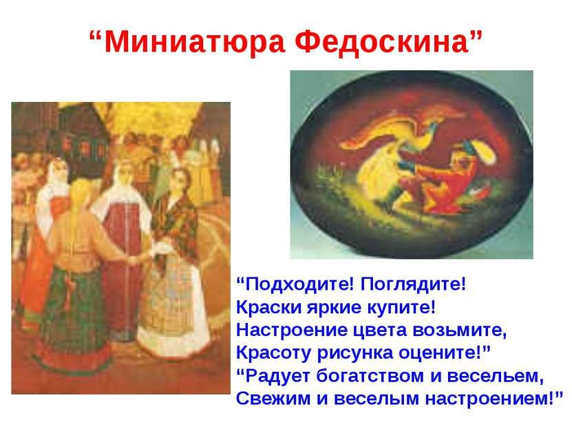 """""""Миниатюра Федоскина"""" """"Подходите! Поглядите! Краски яркие купите! Настроение ..."""