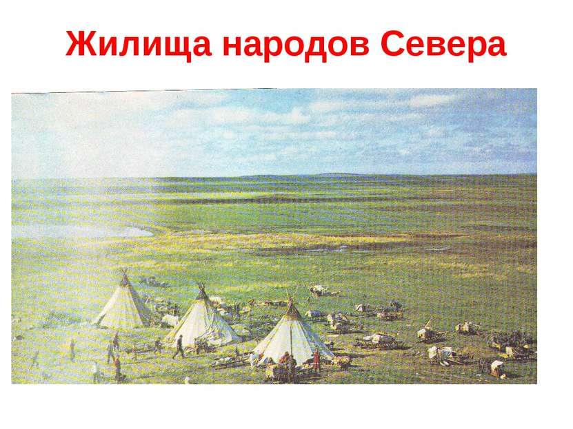 Жилища народов Севера