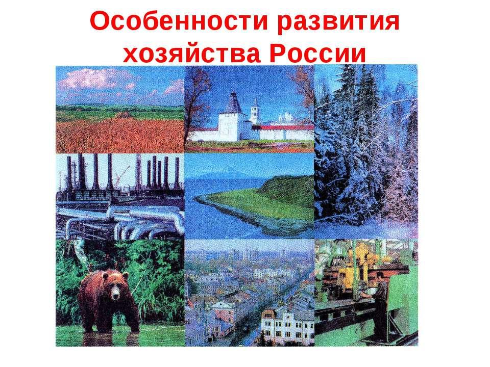 Особенности развития хозяйства России