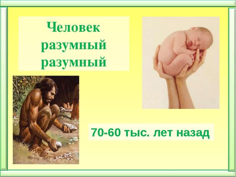 Человек разумный разумный 70-60 тыс. лет назад
