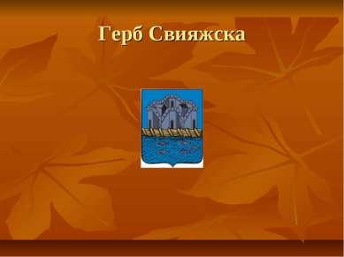 Герб Свияжска