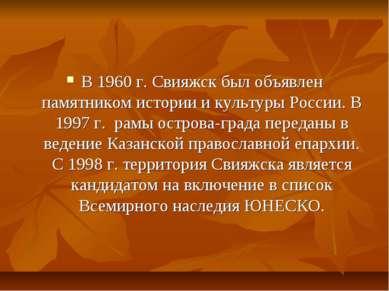 В 1960 г. Свияжск был объявлен памятником истории и культуры России. В 1997 г...