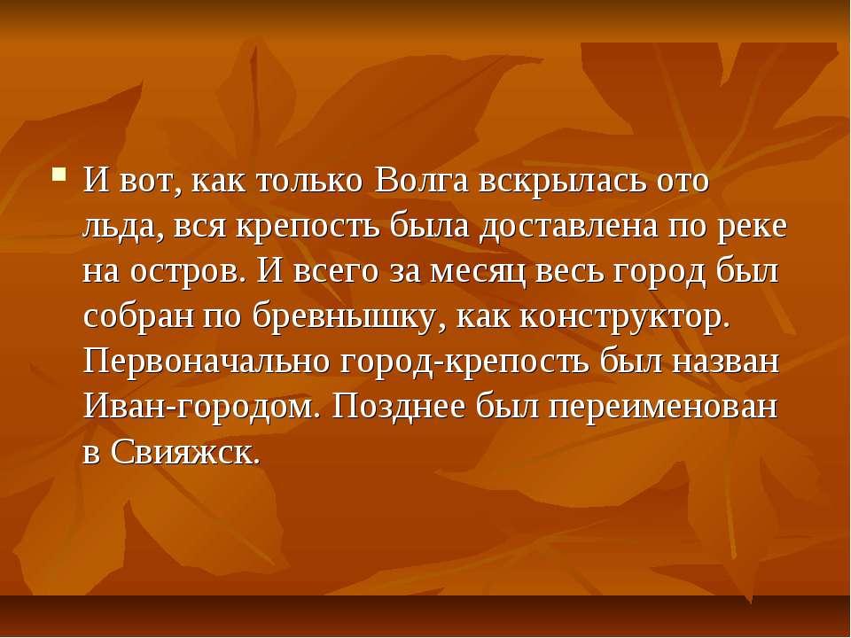 И вот, как только Волга вскрылась ото льда, вся крепость была доставлена по р...