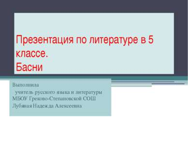 Презентация по литературе в 5 классе. Басни Выполнила учитель русского языка ...